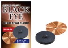 丸山式コイル(ブラックアイ)