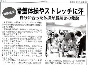広報小幡 2010.8.11号 掲載記事