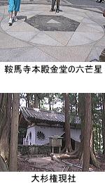 上:鞍馬寺本殿金堂の六芒星 下:大杉権現社