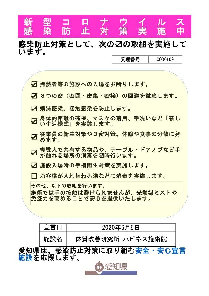 愛知県 安心安全宣言施設